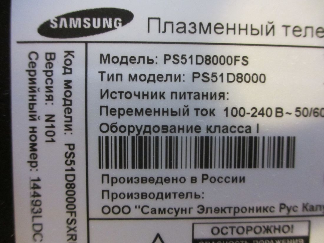samsung ue40c5100q инструкция