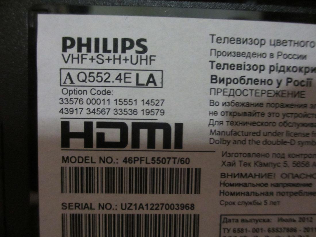 инструкция к телевизору philips32pfl5405h